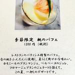 71626863 - 卓上メニュー、桃のパフェ。