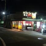 麺屋 龍 & ファミリー - 外観