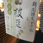 Kuriyakashikurogi - 2017.8.14のメニュー