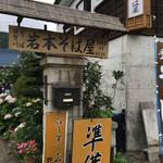 岩本そば屋 -