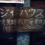 JI-HOUSE - 【2017.8.16(水)】営業時間