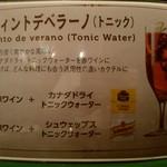 JI-HOUSE - 【2017.8.16(水)】ティントデベラーノ(トニック)