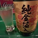 JI-HOUSE - 【2017.8.16(水)】冷酒(金の宴 純金箔入・兵庫県)500円