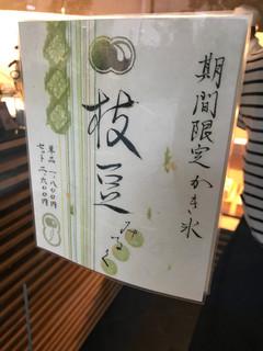 廚菓子くろぎ - 2017.8.14のメニュー