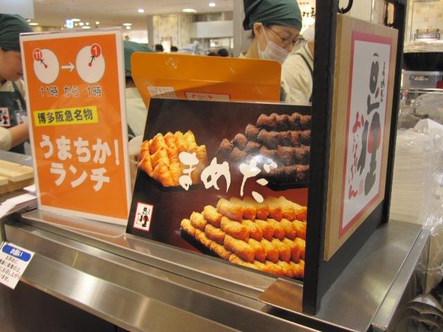 豆狸  博多阪急店