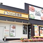 CoCo壱番屋 - CoCo壱番屋 観音寺本大町店さん
