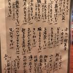 蕎麦切り大城 - メニュー