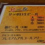71631999 - ビールメニュー