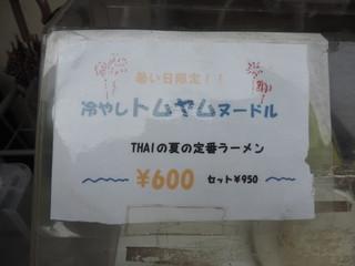 ブルーパパイヤ - 冷やしトムヤムヌードルのメニュー