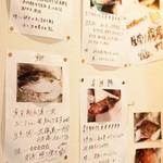 すし居酒屋まんげつ - お魚豆知識がいたるところに!!
