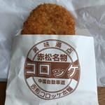 赤松パーキングエリア(下り線)モテナス - 赤松コロッケ(¥150)