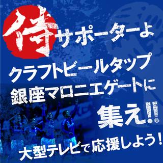 12/9(土)・12(火)・16(土)サッカー応援イベント!