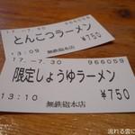 無鉄砲 - 食券