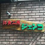 洋食工房 ジェンコ -