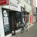 松木商店 - 小さなおかずやさんです