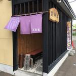 武柳庵 - お店