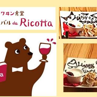 ◎一緒にお祝い◎特別な日にはデザートのサービスを!