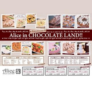 【8月17日~9月30日】CHOCOLATE_LAND