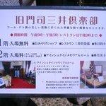 三井倶楽部 - 1Fはレストランなど無料 2Fは有料資料館