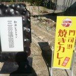 三井倶楽部 - 門司港焼きカレー 公認店