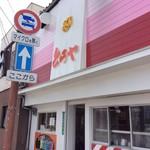 Toraya - イートインの入口