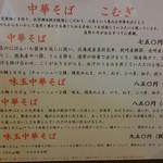 71643657 - 店内メニュー
