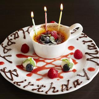 お誕生日や記念日にデザートプレートをプレゼント!!(無料)