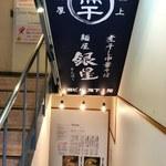 麺屋銀星 池袋 - 地下への階段