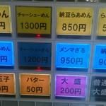 71646446 - 食券機