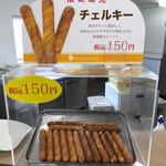 菓匠三全 - チェルキー