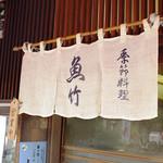魚竹 - 店舗外観