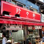 珍々軒 - 上野で人気の飲みラーメン屋「珍々軒」。