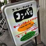 コンパル 大須本店 - コンパル 大須本店(愛知県名古屋市中区)外観
