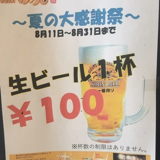 【夏の大感謝祭】生ビール中ジョッキが今なら100円!!!!!