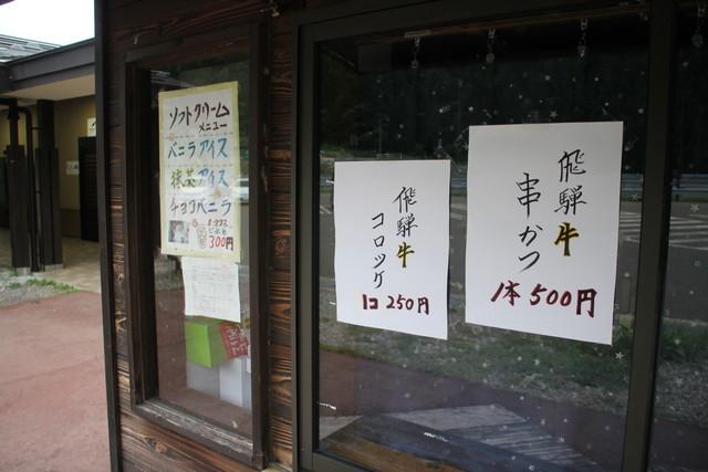 メニュー写真 : 飛騨白川パーキ...