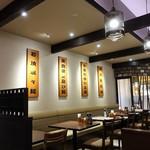石焼炒飯店 -