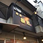 麺屋 極鶏 -