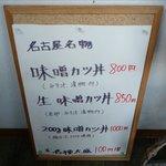 7166728 - 入り口カツ丼メニュー