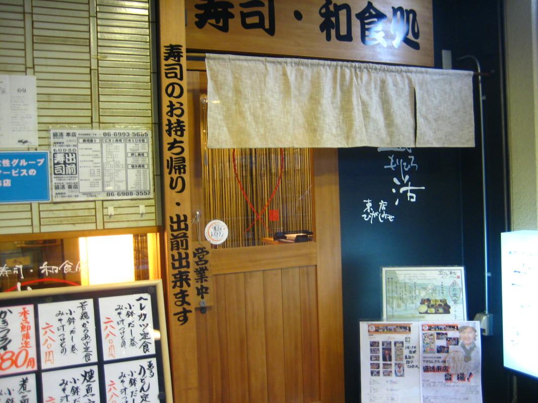 寿司・和食処 盛浩 東口店