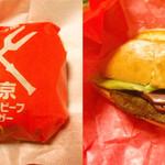 マクドナルド - 東京ローストビーフバーガー 440円