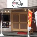 71663016 - 店舗外観 2017/08/17