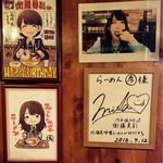 六本木らーめん 東京食品 まる彦 - 衛藤美彩さんコーナー