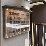 うどん土佐屋 - 〜(๑・̑◡.・̑๑)/