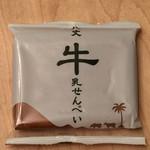 八丈エアポート逸品会 - 料理写真: