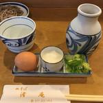 渚庵 - 出汁と薬味