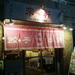 71676159 - 店構え