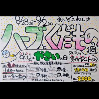 8/28(月)~9/2(土)は【ハーブとくだもの】の週♪