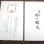 寿斗 ふかがわ - ショップカード