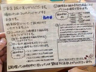福田パン -