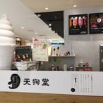 天狗堂 - お店